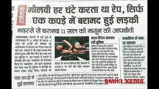 Maulvi R@ped Hindu girl GEETA at least 30 times in 2 days   Planning to sell Geeta to Arab
