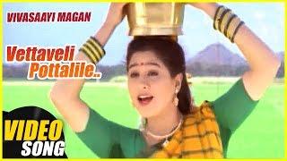 Vettaveli Pottalile Video Song | Vivasaayi Magan Tamil Movie | Ramarajan | Devayani | Sirpy