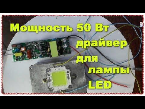 Драйвер на 50 Ватт для LED диода прожектора освещение Тест