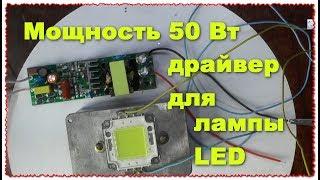 видео драйвер для светодиодного прожектора 20 ватт