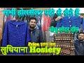Shrugs woolan ponchu Ladies  Fancy sweater Ludhiana Wholesale Woolen Market लुधियाना Hosiery  