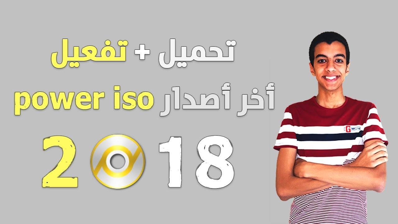 تحميل power iso