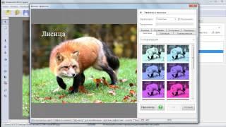 Программа для редактирования фотографий(В ролике дан обзор популярной программы для редактирования фотографий «Домашняя Фотостудия»: http://homestudio.su/..., 2013-03-04T08:20:55.000Z)