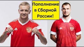 В Сборной России 2 новых игрока Ошибка Черчесова