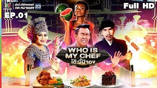 (WHO IS MY CHEF) Ep.01 02 .. 62 Full HD