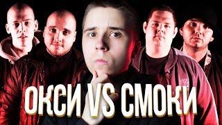 Оксимирон VS Смоки Мо - чья команда оказалась сильнее? Обзор 1 этапа Versus Fresh Blood 4 (Round 1)