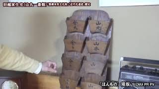 旧越家住宅(山丸一番館) 【SUZAKAPRPV】 ほんもの須坂