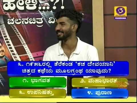 Thatt Anta Heli | Kannada Quiz Show (Film Quiz) | 24-03-2019 | DD Chandana