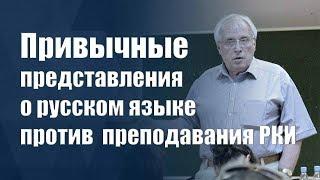 «Привычные представления о русском языке против практики преподавания РКИ» - И.Г. Милославский