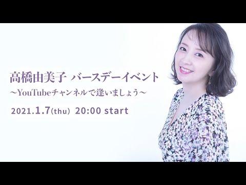 高橋由美子 バースデーイベント ~YouTubeチャンネルで逢いましょう~