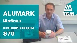 ALUMARK. Шаблон оконной створки S70(http://alumark.tbm.ru Шаблон оконной створки предназначен для сборки углового соединения профилей оконной створки...., 2013-05-24T04:46:51.000Z)