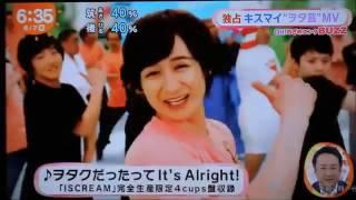宮田俊哉(Kis-My-Ft2) - ヲタクだったってIt's Alright!