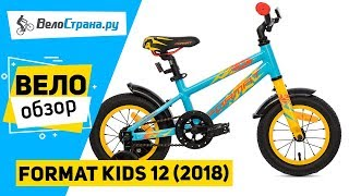 Детский велосипед Format Kids 12 2018. Обзор