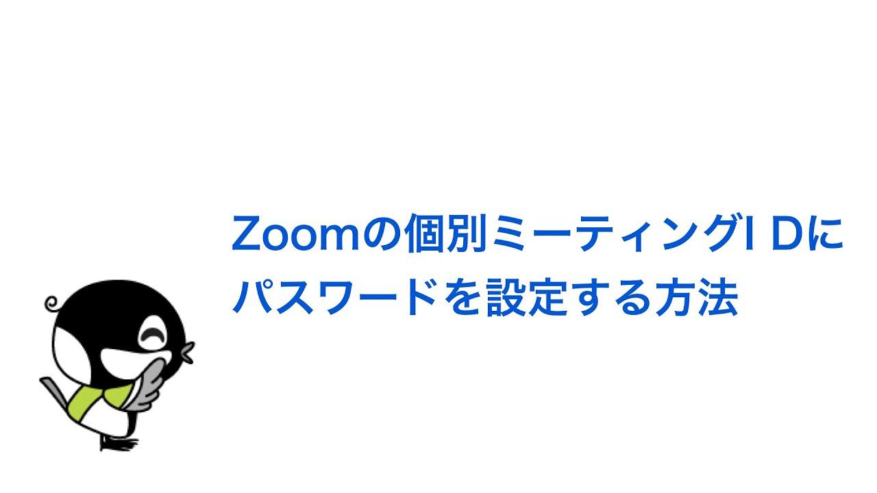 なし Zoom パスワード