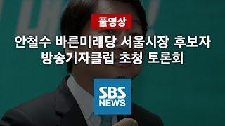 안철수 바른미래당 서울시장 후보자  방송기자클럽 초청 토론회|특집 SBS LIVE