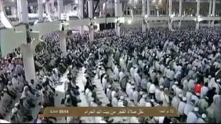 Sura Smak Svijeta,  Maher Al Muaiqly, Bosanski Prijevod