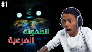 الطفولة المرعبة | The Joy of Creation: Story Mode #1