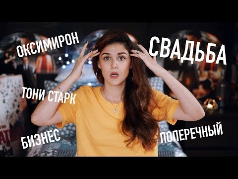 Свадьба, Оксимирон, Бизнес, Поперечный // ЛУЧШЕЕ ЛЕТОМ