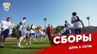 Сборы День 2 Сочи РФС ТВ