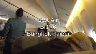 eva air boeing 777 300er elite class flight report br 76 bangkok to taipei