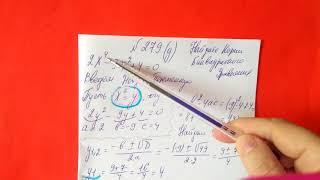 279 (г,д,е) Алгебра 9 класс. Решите Биквадратное Уравнение