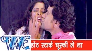 Hoth Satake Chuski Le La || Bhojpuri Hot Song || Dinesh Lal Yadav & Anjana Singh || Hathkadi