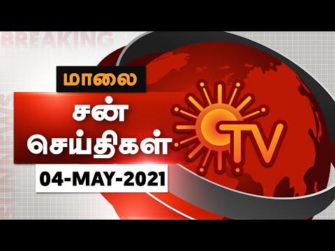 Sun Seithigal | சன் மாலை செய்திகள் | 04-05-2021 | Evening News | Sun News