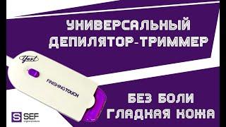 Видео обзор безболезненного домашнего депилятора-триммера yes finishing touch на you tube | sef5