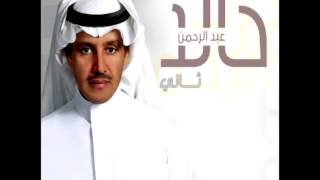 Khaled Abdul Rahman...Thani | خالد عبد الرحمن...ثاني
