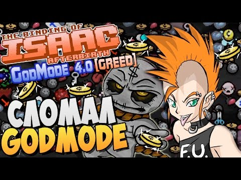 СЛОМАЛ GODMODE ► The Binding of Isaac: Afterbirth |56| GodMode [Greed]