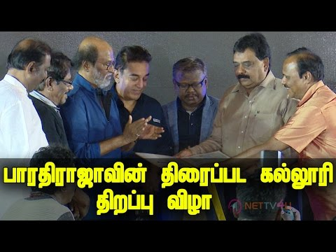 Bharathiraja International Institute Of Cinema | Inauguration Function | Rajini | Kamal | Vairamuthu