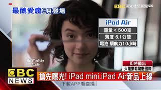 新三鏡頭iPhone曝光 網酸:史上最醜 thumbnail