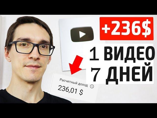 Заработок на Ютубе 200$ на ОДНОМ видео в неделю! ПРИМЕР, как заработать на YouTube в 2021