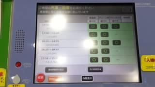 JR東日本の新型指定席券売機で自由席から指定席に変更してみた