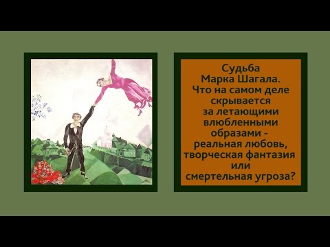 """Марк Шагал - нарушитель гравитации"". Marc Chagall. Дмитрий Минченок. Евгений Герчаков."