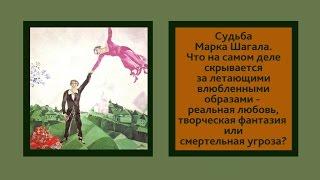 'Марк Шагал - нарушитель гравитации'. Marc Chagall. Дмитрий Минченок. Евгений Герчаков.