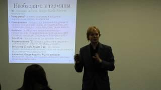 Видео урок по раскрутке и продвижению сайта (seo оптимизация) Часть 1