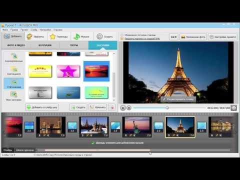 Как сделать заставку к видео в программе ФотоШОУ