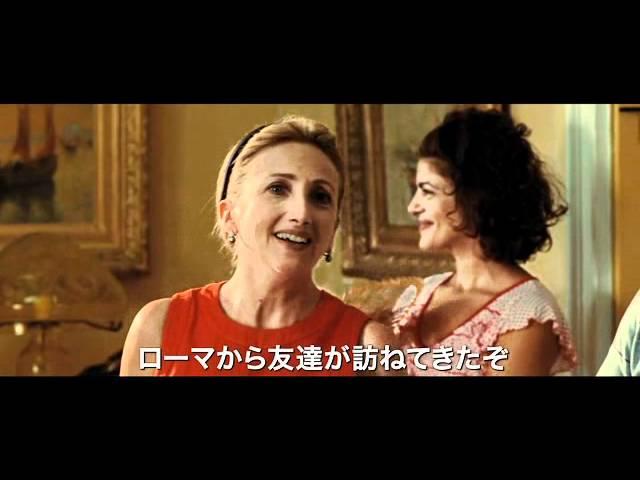 映画『あしたのパスタはアルデンテ』予告編
