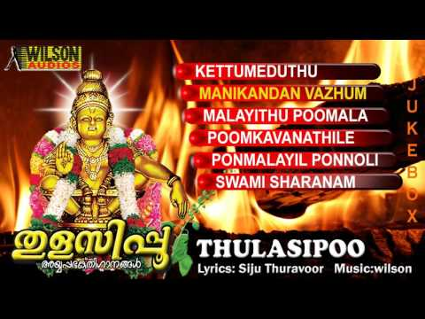 hindu devotional song thulasipoo ayyappa songs lord ayyappa malayalam film songs cinema devotional christian songs   malayalam film songs cinema devotional christian songs