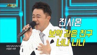 Download lagu 진시몬 - 보약같은친구 + 너나나나 (가요베스트 643회 부산1부)