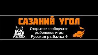 Зимняя раздача на Медвежке 2021г Русская рыбалка 4 Амур белый Карп чешуйчатый