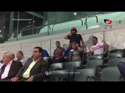عبد الله جمعة وعمر صلاح ومحمد عنتر يتابعون مباراة الزمالك والإنتاج الحربي من المقصورة  - نشر قبل 3 ساعة