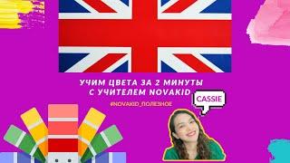 Учим цвета на английском языке вместе с Cassie   Песня для детей   Novakid