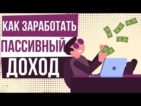 Заработать деньги пассивный доход. Как зарабатывать пассивный доход. Пассивный доход с нуля.