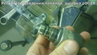 видео Топливный аккумулятор высокого давления или рампа системы Common Rail