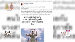 ทุบโต๊ะข่าว:บุ๋ม ปนัดดา ด่าปัญญาอ่อนคนค้านเพลงเที่ยวไทยมีเฮ ไล่ไปจับพวกแต่งโป๊ดีกว่า22/09/59