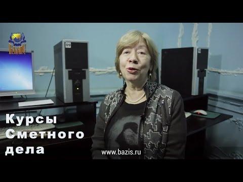 Курсы сметчиков в Москве -