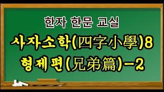 #한문교재-사자소학8