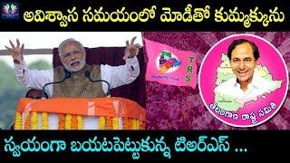 అవిశ్వాస సమయంలో మోడీతో కుమ్మక్కును స్వయంగా బయటపెట్టుకున్న టిఅర్ఎస్ | Political Updates | TFC News